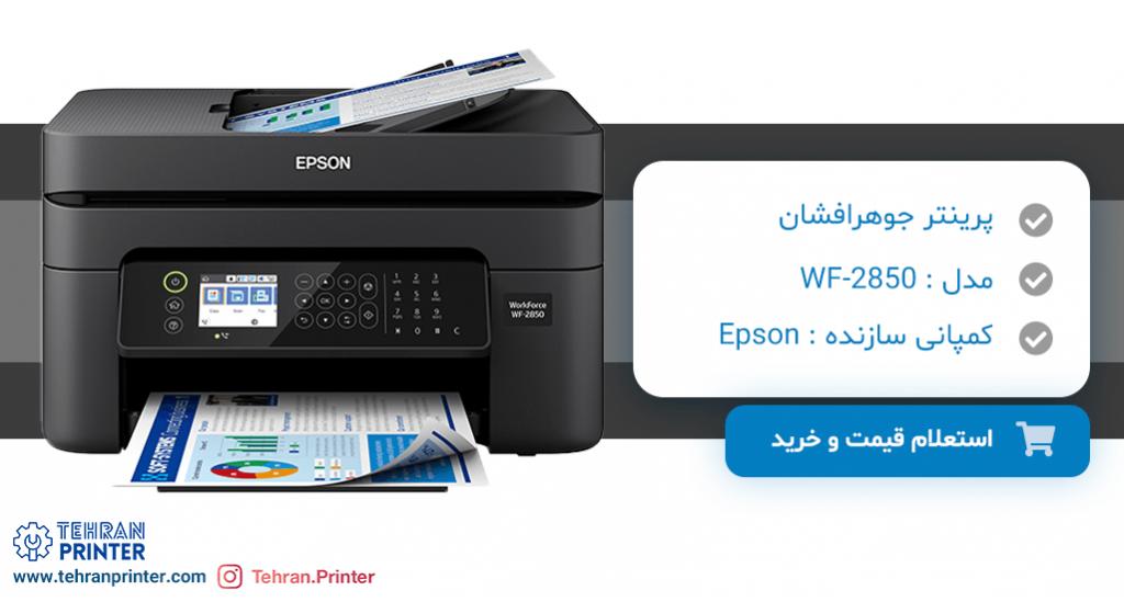 خرید پرینتر جوهر افشان اپسون مدل WF-2850 در تهران - 88287521